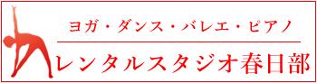 ダンススタジオレンタル@春日部 事務所情報